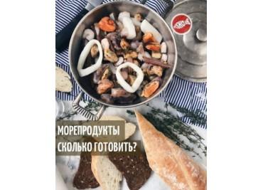 Скільки потрібно варити морепродукти до повної готовності?